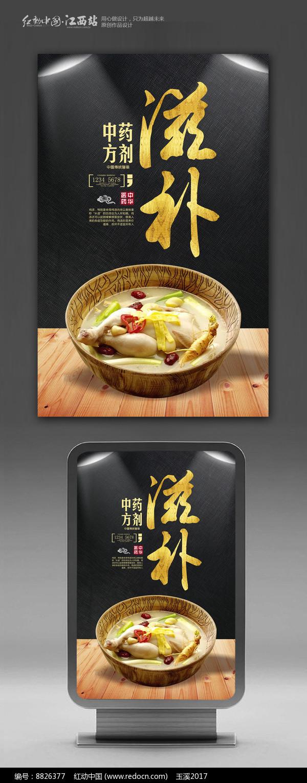 滋补养生鸡汤美食海报设计图片