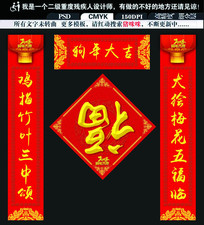 春节对联书法福字