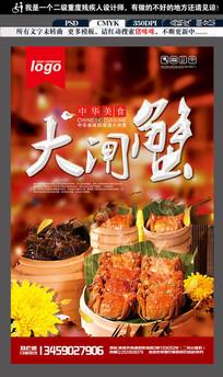 大闸蟹促销宣传活动海报
