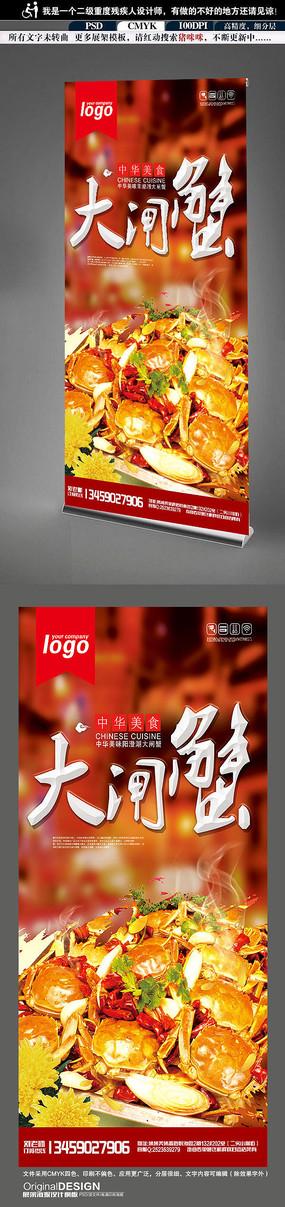 大闸蟹美食宣传海报设计