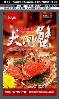 古典风格大闸蟹美食海报