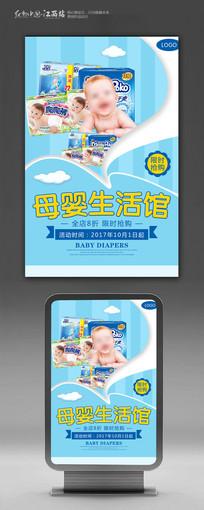 简约母婴生活馆海报设计