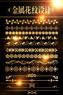 金属花纹分割线花边素材