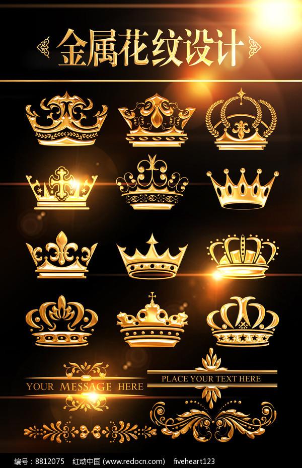 金属花纹皇冠素材图片
