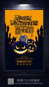恐怖创意万圣节宣传海报设计