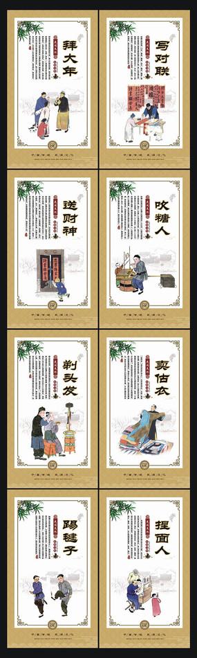 民间传统文化展板