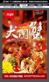 秋季大闸蟹蟹礼宣传促销海报
