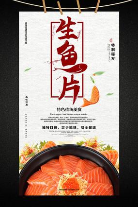 食堂快餐店餐馆生鱼片海报