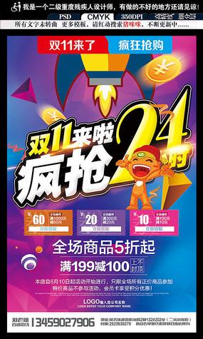 双11促销活动海报