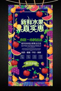 水果店超市促销活动海报