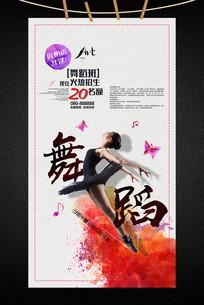 舞蹈艺术生培训班招生海报