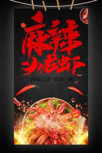 小龙虾美食节食堂酒店餐馆海报
