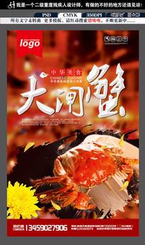 中国风阳澄湖大闸蟹海报