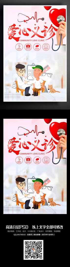 爱心义诊公益海报设计
