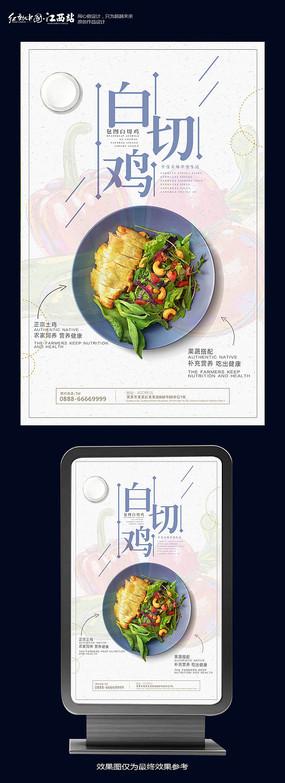 白切鸡美食文化宣传海报设计