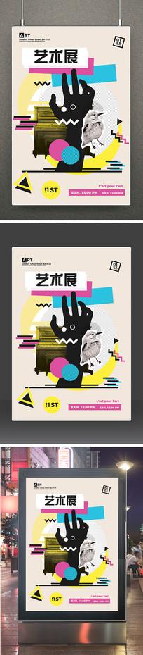 创意大气艺术展宣传海报