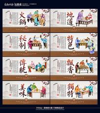 传统火锅文化宣传展板