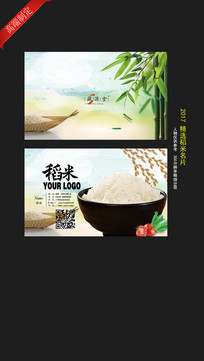 稻米名片设计