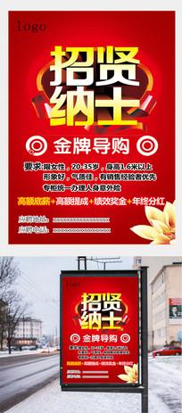 大气招贤纳士招聘宣传海报