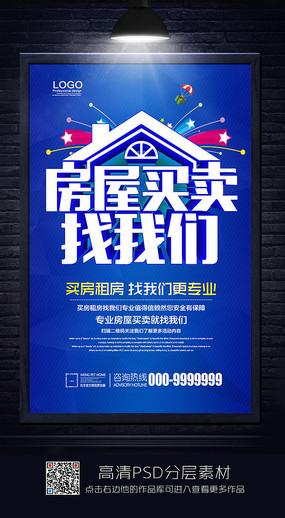 房屋买卖找我们宣传海报