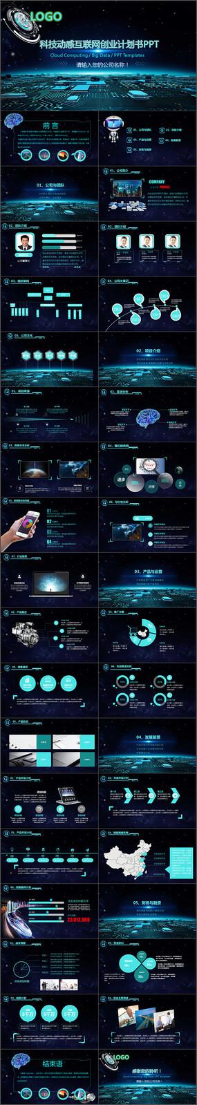 互联网立体科技创业融资PPT