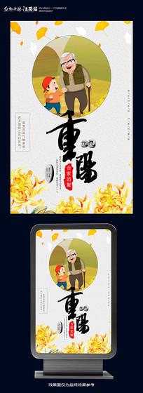 九九重阳海报设计