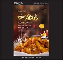咖喱鸡美食海报设计