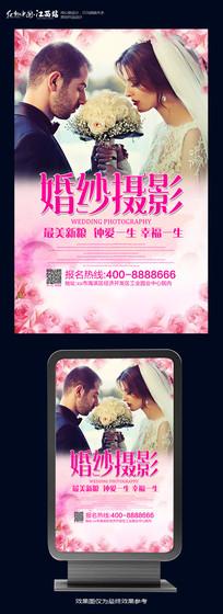 浪漫婚纱摄影海报宣传设计