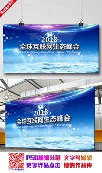 蓝色科技企业会议背景展板