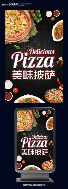 披萨美食宣传海报设计