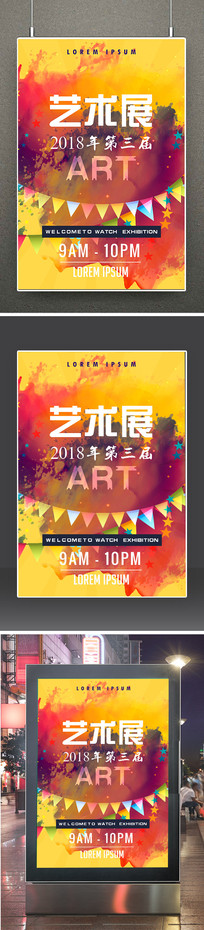 时尚水彩文化艺术展宣传海报