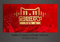 双十一1111全球狂欢节促销活动舞台背景