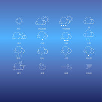 线性白色简约天气图标