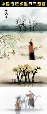 中国传统水墨节气动画视频