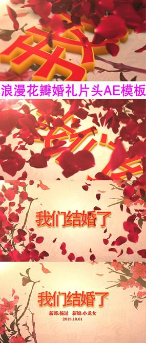 中国风浪漫婚礼片头ae模板