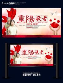 重阳敬老重阳节宣传海报