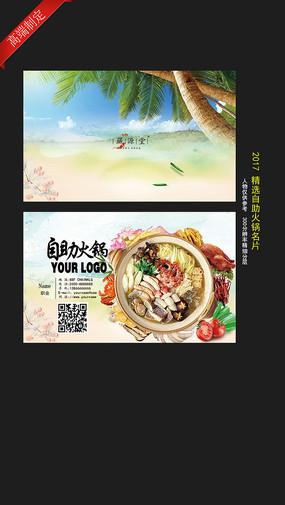 自助火锅名片