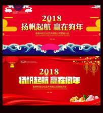 2018年终会议背景板设计