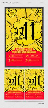 创意双11爆炸风格海报设计