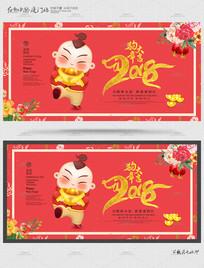 春节素材狗年大吉公益海报