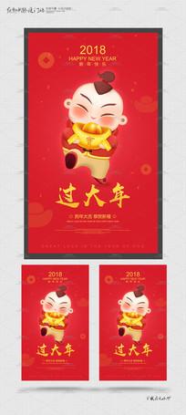 春节娃娃挂历封面海报设计