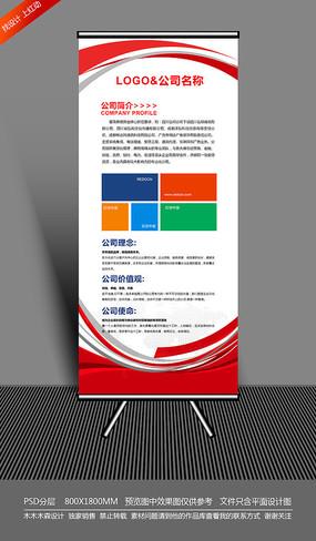 大气红色X展架设计模板