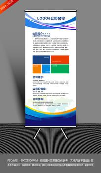 大气蓝色X展架设计模板