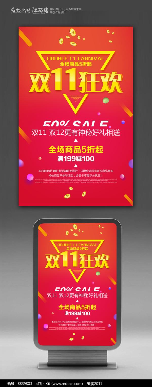 低价狂欢双11狂欢节促销海报图片