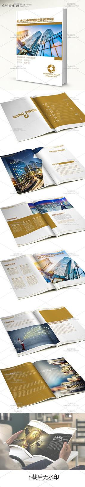 高端金融画册 PSD