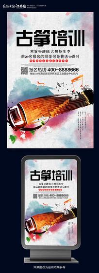 古筝培训班招生海报设计