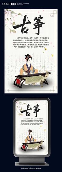 古筝文化宣传海报设计