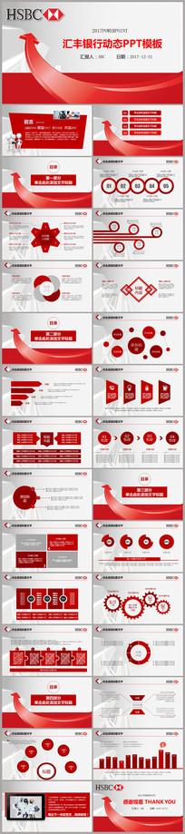 汇丰银行总结报告PPT模板