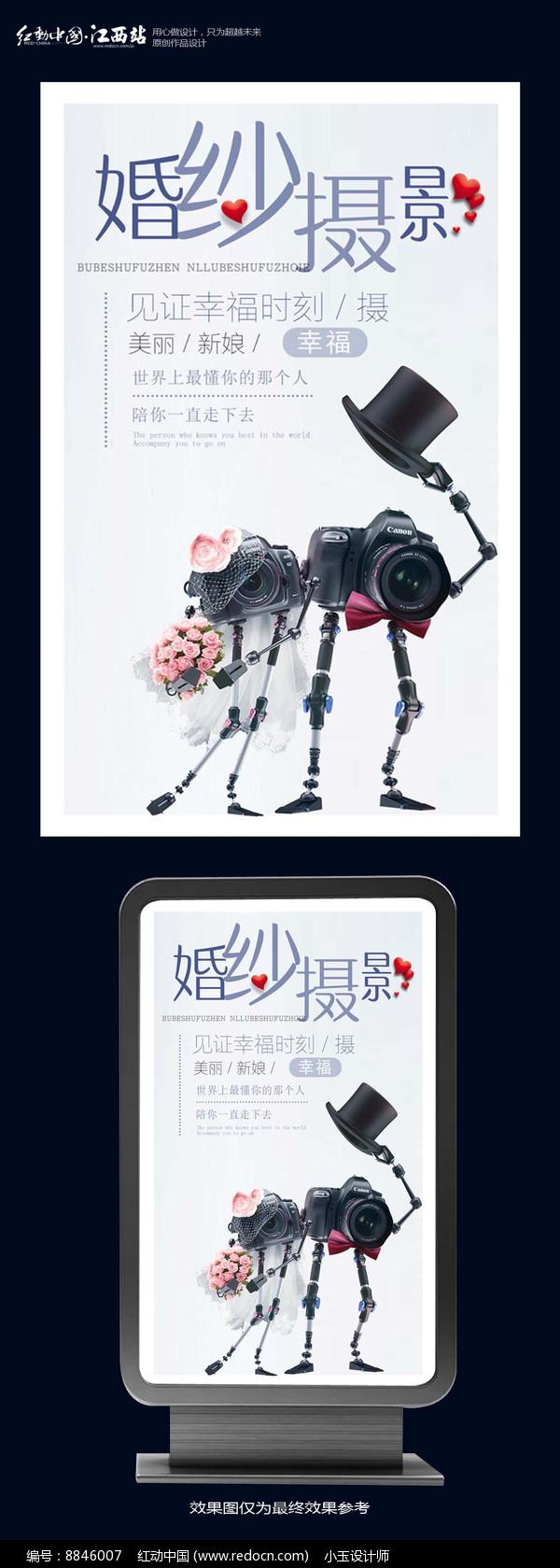 婚纱摄影宣传海报设计图片