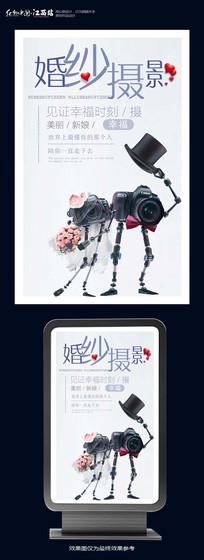婚纱摄影宣传海报设计